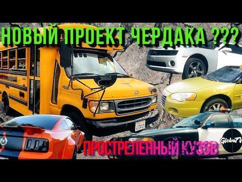 Забираем новый проект Чердака. Почему школьный автобус?