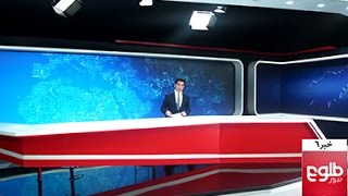 TOLOnews 6pm News 29 March 2016 /طلوع نیوز، ۱۰ حمل ۱۳۹۵