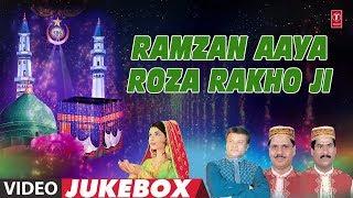 RAMZAN AAYA ROZA RAKHO JI ► RAMADAN 2019 (Video Jukebox) | CHHOTE MAJID SHOLA | Islamic Music