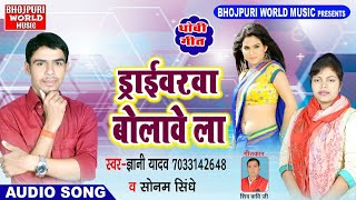 ड्राईवरवा बोलावे ला // Bhojpuri Dhobi Geet // Gayani Yadav & Sonam Sindhe - Daraivarwa Bolawe La