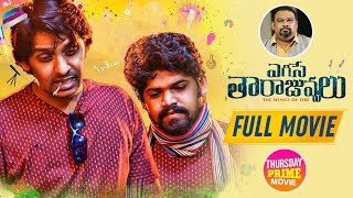 Egise Tarajuvvalu Latest Telugu Full Movie Priyadarshi Mahesh Kathi 2019 Telugu Full Movies