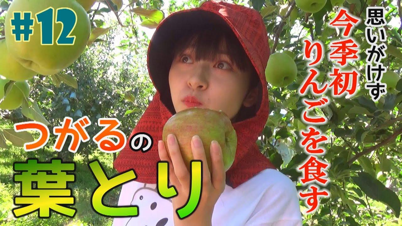 #12『RINGOMUSUMEの産地直送 日本最高!!』