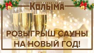 Розыгрыш сауны на новый год! | Сауна и гостиница Колыма(Наш сайт http://kollyma.ru/ Группа ВК https://vk.com/kollyma Инстаграм https://www.instagram.com/kollymachita/ - - - - - - - - - - Розыгрыш сауны на новы..., 2016-12-28T12:13:44.000Z)