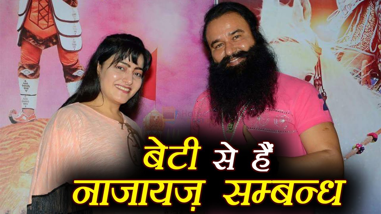 Gurmeet Ram Rahim had affair with daughter | वनइंडिया हिंदी