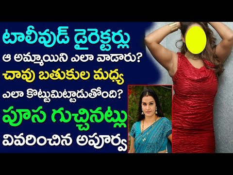 Sri Reddy Issue | Senior Actress Apoorva Reveals Sensational Things About A Girl In Tollywood| Girls