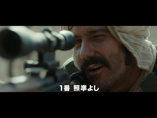 映画『15ミニッツ・ウォー』予告編