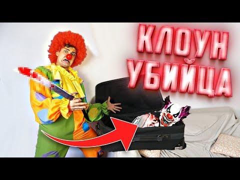 Что внутри потерянного чемодана клоуна убийцы