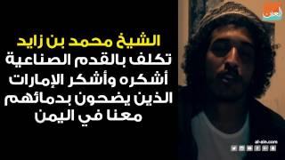سلفر الجنوب.. مقاتل يمني واجه الحوثيين بقدم واحدة