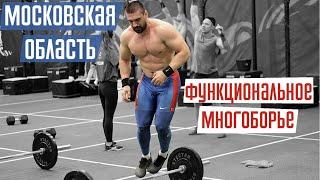 Как задрот из Багаряка выступил на Московской области? Функциональное многоборье.