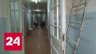 Смотреть видео Чиновники проведут субботник в струнинской больнице - Россия 24 онлайн