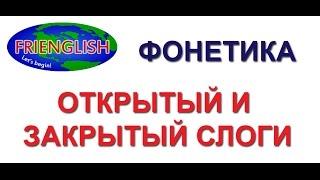 5. Английская фонетика: открытый и закрытый слоги
