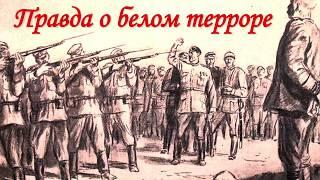 Правда о белом терроре (Г.Н. Змиевской)