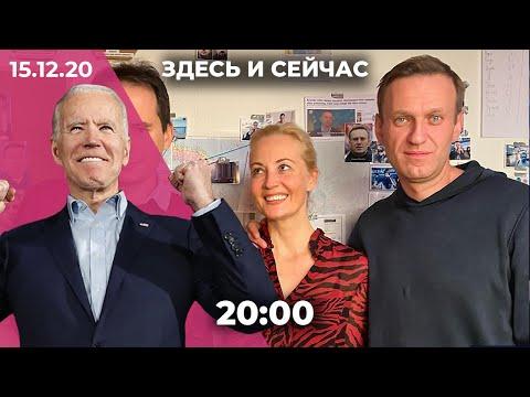 Молчание Кремля на расследование Навального. Байден избран президентом. Что будет с правом на аборты