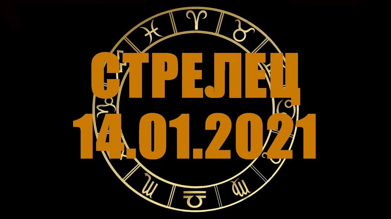 Гороскоп на 14.01.2021 СТРЕЛЕЦ
