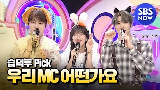 [SBS 인기가요] 4월 3주차 민혁 X 나은 x 재현 'MC 컷 모음' / 'SBS Inkigayo' MC Special | SBS NOW