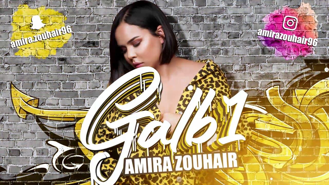Amira Zouhair - Galb 1 (Exclusive Lyrics Clip 2019 ) | أميرة زهير - قلب 1
