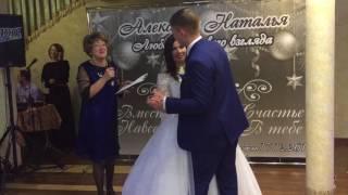 Свадебное поздравление от мамы жениха