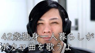 【歌ってみた】蛇足【ロキ シャルル】生歌 ボカロ  575