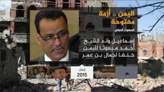 اليمن.. أزمة مفتوحة