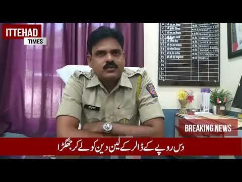 murder in malegaon Ittehad Times