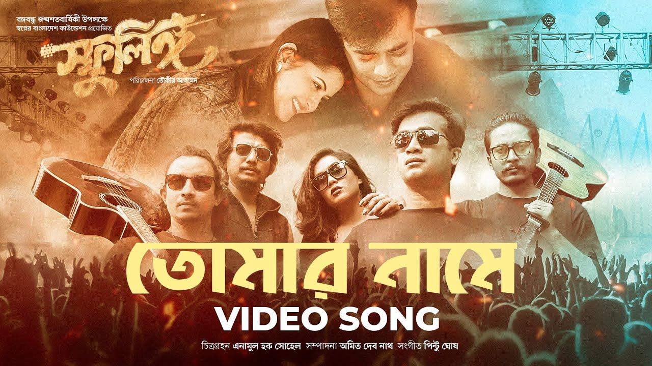 Download Tomar Name - তোমার নামে | Bangla Movie Song | Sphulingo | Pori Moni, Shamol, Mamo | Tauquir Ahmed
