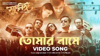 Tomar Name - তোমার নামে | Bangla Movie Song | Sphulingo | Pori Moni, Shamol, Mamo | Tauquir Ahmed