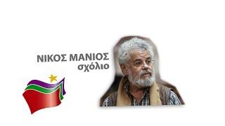 04 07 2020 MANIOS SYRIZA SHMERA