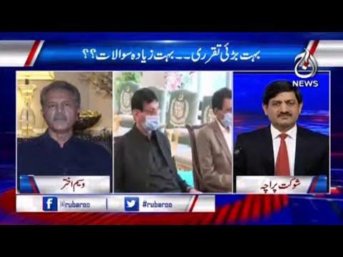 Reham Khan Phir Har Gaye..Wazir-E-Azam Ke Dost Jeet Gaye | Rubaroo With Shaukat Paracha | Aaj News