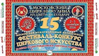 """15-й Цирковой фестиваль на Цветном / Прог. """"Б""""-1 (03.09.2016)"""