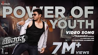 Power Of Youth ( KANNADA ) - Video Song   Yuvarathnaa   Puneeth Rajkumar   Hombale Films