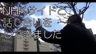 桜井市市長選挙中、NHKサイドと話し合いをしてきました。 thumbnail
