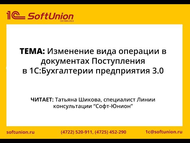 Изменение вида операции в документах Поступления в 1С:Бухгалтерии предприятия 3.0