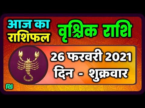 वृश्चिक राशि 26 फरवरी 2021 /Vrischik Rashi/Aaj Ka Vrischik Rashifal 26 February /Scorpio Horoscope