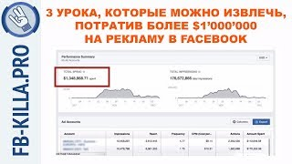 Ваши рекламные кампании - отстой. Мастер-класс по рекламе в Facebook. Урок 1.
