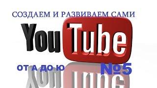Как оформить канал Youtube. Настройка канала. Ю5 YouTube от А до Ю
