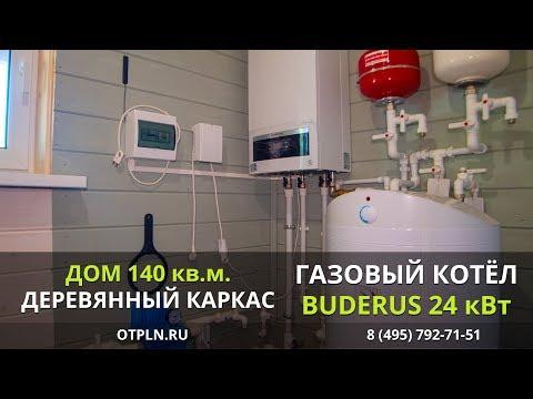 Отопление в доме 140кв.м. из деревянного каркаса, котёл Buderus