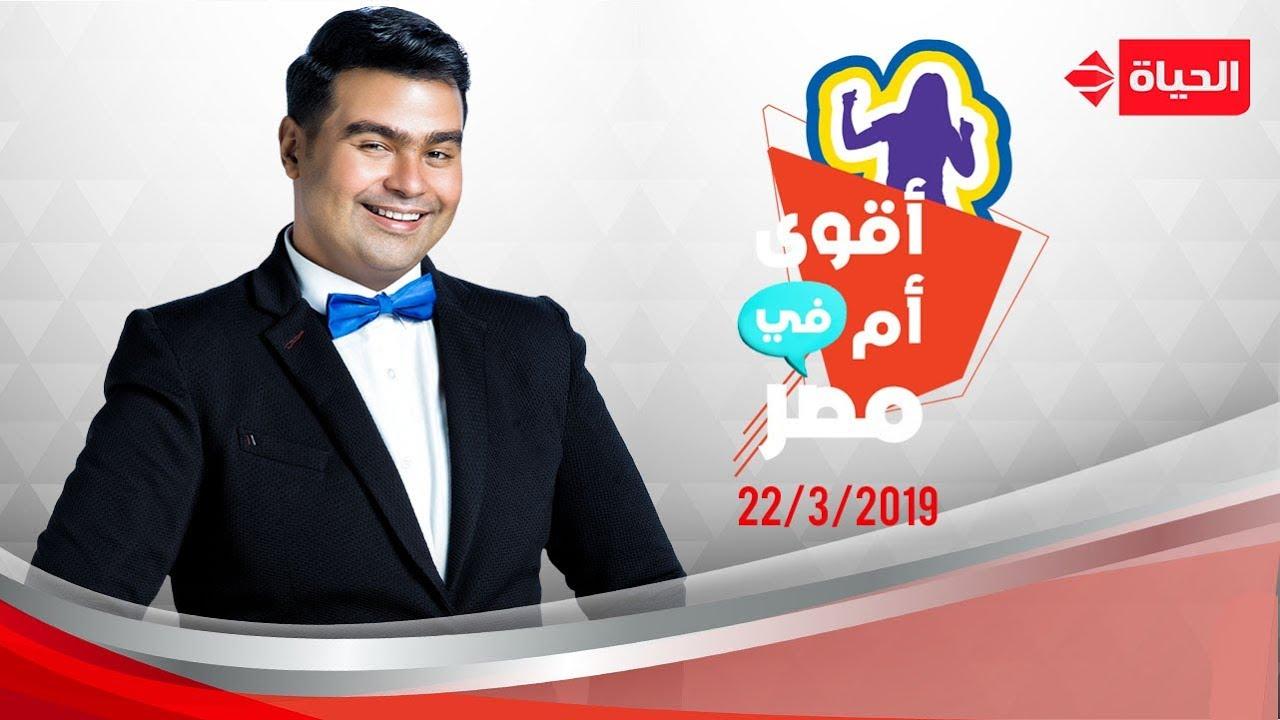 أقوى أم في مصر - إسلام إبراهيم   منافسة بين أقوى 3 أمهات - 22 مارس 2019 - الحلقة الكاملة