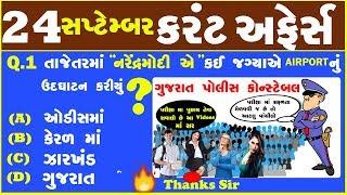 24 September | daily current affairs in gujarati language | GPSC | DYSO | Police| કોંસ્ટેબલ નોકરી છે