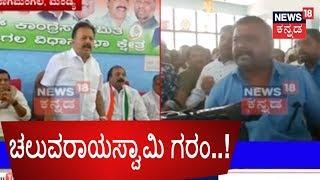 Chaluvarayaswamy Express Anger On Congress Activists Opposing Alliance With JD(S) In Mandya