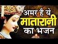 अमर है मातारानी का ये भजन  - भटके हुए लोगो का सहारा बनेगा ये भजन -Mata Bhajan