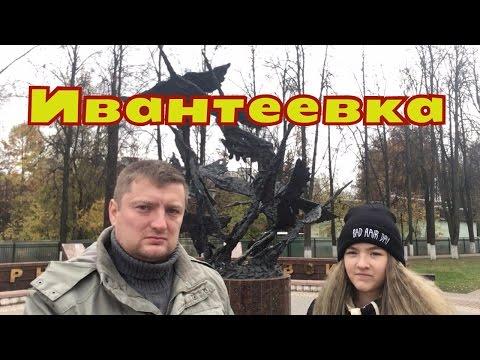 Ивантеевка - город выросший из старых деревень