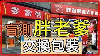 【VITO】盲測胖老爹跟麥當勞炸雞交換,吃得出來嗎?!