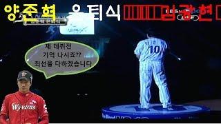 2010 프로야구 양준혁 은퇴식(Feat. 김광현)