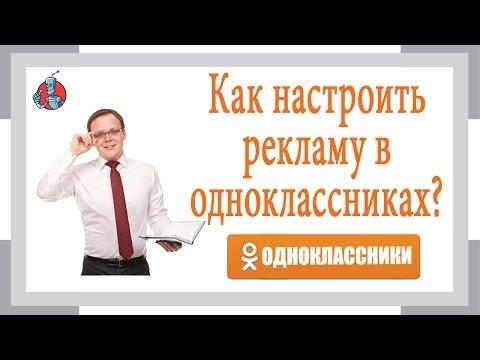 видео: Как настроить рекламу в Одноклассниках  Лайфхаки!