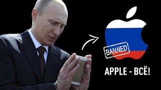 Путин подписал закон - Apple уходит из России. Приложение Wylsacom уже в App Store...