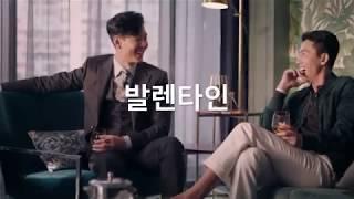 '발렌타인' 사랑보다 우정 - 바라보다의 광고리뷰