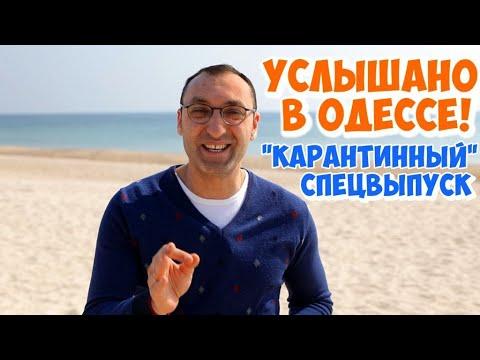 15 лучших антивирусных шуток и анекдотов! Услышано в Одессе! Карантинный спецвыпуск!