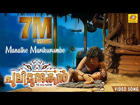 Manathe Marikurumbe | Pulimurugan Title Video Song 2016 | Mohanlal And Kamalini Mukherjee