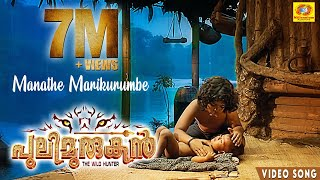 manathe-marikurumbe-pulimurugan-title-song-2016-mohanlal-and-kamalini-mukherjee