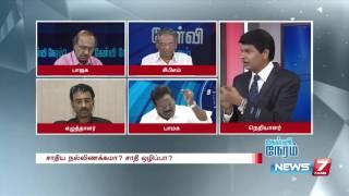 Kelvi Neram 21-03-2016 | News7 Tamil